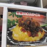 TOKYO美食伝説 PapiPopi - 看板