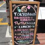 TOKYO美食伝説 PapiPopi - 置き看板