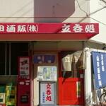 山田酒類販売 - 外観