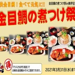 金目鯛の煮つけ祭好評開催中!!