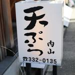 天ぷら 内山 - 看板☆