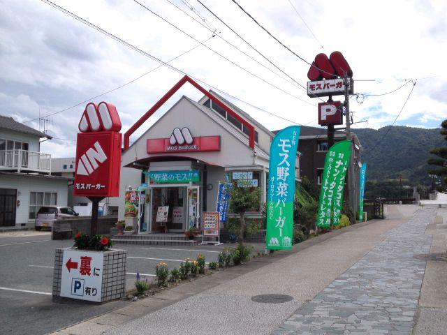モスバーガー 萩店