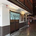 塩竈市場食堂 - 市場内一角にある入り口です