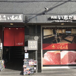 焼肉・ステーキ い志だ屋 - 店舗の外観(左がレストランへの階段、右がお肉屋さん)