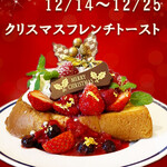 ELOISE's Cafe - クリスマス限定フレンチトースト