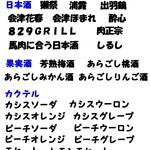 五反田 肉寿司 - 飲み放題メニュー