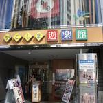 遊食豚彩 いちにいさん - 日比谷駅A4出口からすぐ、かごしま遊楽館の2階にお店があります。