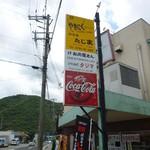 タジマ - 道端の看板