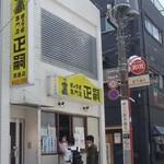 141912464 - 2020/6/7 餃子通りにて