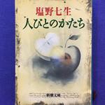 141923329 - 塩野七生 著「人びとのかたち」新潮文庫より