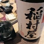 郷土酒肴 あおもり屋 - 稲村屋特別純米