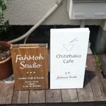 ちてはこカフェ - 可愛い看板