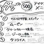 ガドガド - 冬の500円 テイクアウトメニュー