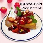 ELOISE's Cafe - 季節のフレンチトースト