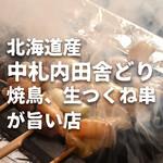 とりの介 - メイン写真: