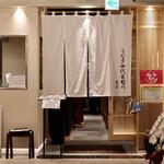 うなぎ四代目菊川 - 暖簾