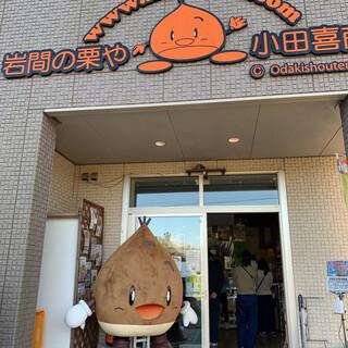 いわまの栗や 小田喜商店 -
