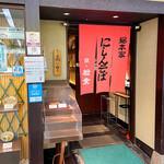 松葉 - エキナカ、と言っても新幹線コンコース内です