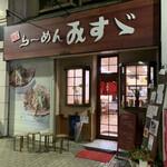 ラーメンみすゞ - 店舗外観