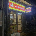 小魏鴨脖店 -