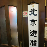 北京遊膳 - 入口です