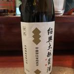 北京遊膳 - 紹興大越貴酒10年