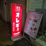 神戸餃子 オレギョ -