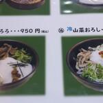 Shokudokoroooki - メニューアップ