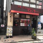 洋食レストラン ロッキー - 外観