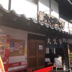 うどん大文字 - お店の外観