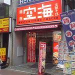 麺屋 空海 下高井戸店 - 麺屋 空海 下高井戸店