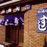 浜寿司 - 外観写真:住宅街にある本物の味
