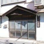 田中旅館 -