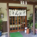 家族亭富穂 - 玄関