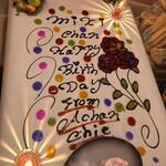 個室・誕生日・テーブルアートのお店 dolloom -