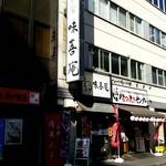神田 味喜庵 - 串屋横丁の地下