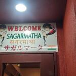 サガルマータ -