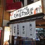 天神橋2丁目食堂 - こちらです(^^)