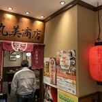 丸美商店 -