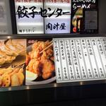 餃子センター 肉汁屋 -