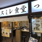スミレ食堂 - ここにいきつくまでは分かりづらかった。。熊谷の改札口からちょっと離れます。