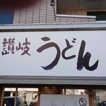 讃岐うどん 源八 - 店舗外観