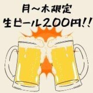 【平日限定!生ビール割引キャンペーン】