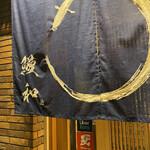 Unagiryouriunawa - 鰻和 名駅にもあるみたい             こちらは鶴舞店