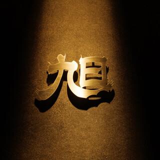 ◆系列店【至高の焼肉×完全個室】隠れ家焼肉「ヤキニク旭」