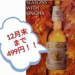 スアンサワン - シンハービール499円