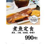 河岸 番外地 - 本日の煮魚