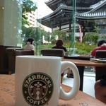 スターバックス・コーヒー - ガラスの向こうに、六角堂♪