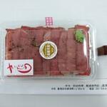 北弁 - 料理写真:さくたろう元祖ローストビーフ弁当
