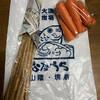 大漁市場 なかうら - 料理写真:ごぼう200円、にんじん100円